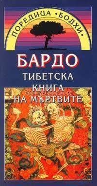 Тибетска книга на мъртвите. Бардо