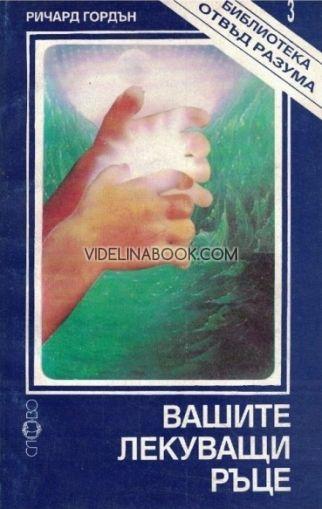 Вашите лекуващи ръце. Как да излекуваме болестта си