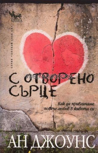 С отворено сърце