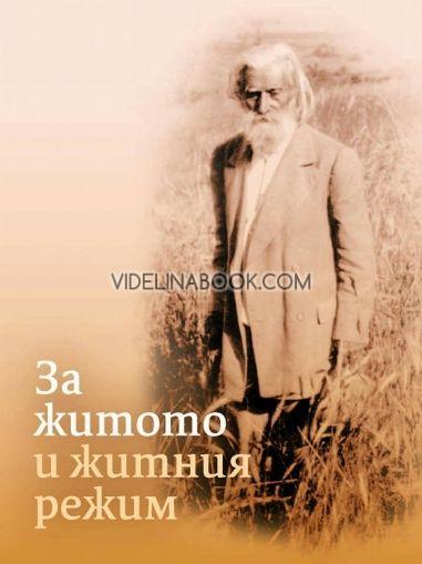 За житото и житния режим