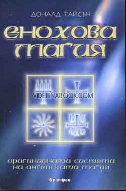 Енохова магия