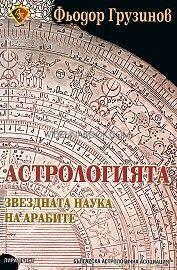 """Астрологията - звездната наука на арабите. Тълкуване на """"Сто изречения"""" на Андрусар ибн Заби ал Фаррух"""