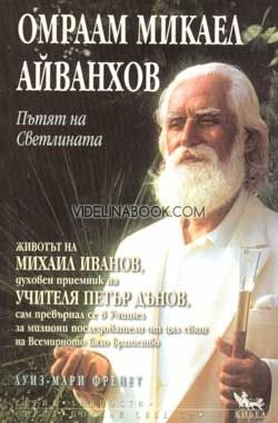 Омраам Микаел Айванхов и Пътят на Светлината