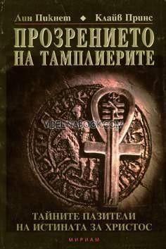 Прозрението на тамплиерите. Тайните пазители на истината за Христос
