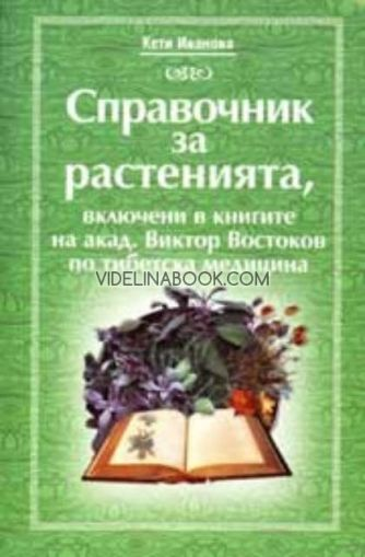 Справочник на растенията, включени в книгите на акад. Виктор Востоков по тибетска медицина