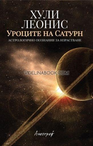 Уроците на Сатурн. Астрологично познание за израстване