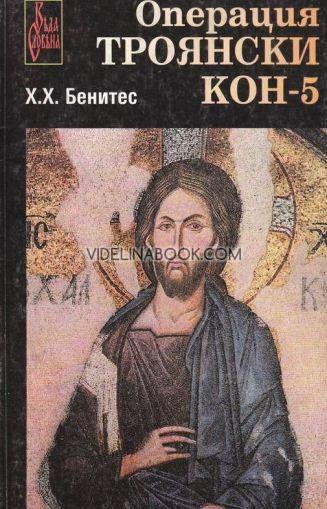 Операция Троянски кон - Кн.5