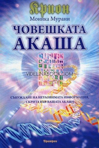Крион - Човешката Акаша.Събуждане на неуловимата информация, скрита във вашата Акаша