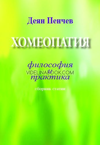 Хомеопатия - философия и практика