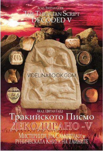 Тракийското писмо декодирано V: Мистериите на Самотраки и руническата книга на тайните