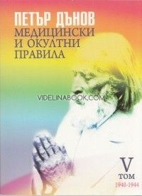 Медицински и окултни правила. Том V (1940-1944)
