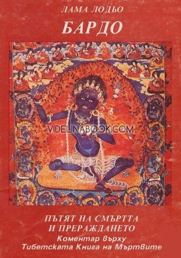 Бардо: Пътят на смъртта и прераждането. Коментар върху Тибетската Книга на Мъртвите