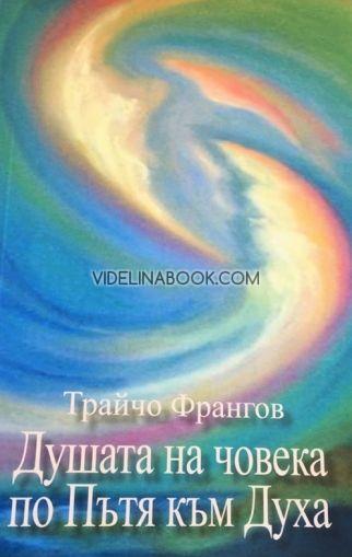 Душата на човека по Пътя към Духа: в 33 стъпки