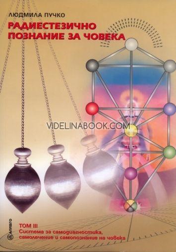Радиестезично познание на човека. Система за самодиагностика, самолечение и самопознание на човека. Том III