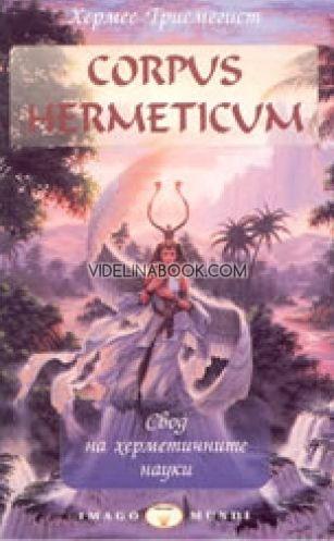 Corpus Hermeticum: Свод на херметичните науки