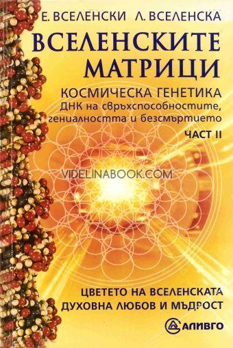 Вселенските матрици. Космическа генетика. ДНК на свръхспособностите, гениалността и безсмъртието. Част 2