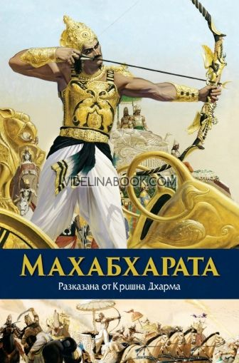 Махабхарата (Разказана от Кришна Дхарма)