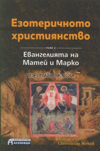 Езотеричното християнство, том 2. Евангелията на Матей и Марко