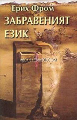 Съчинения в 11 тома - том 2
