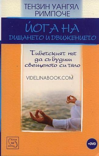 Йога на дишането и движението. Тибетският път да събудиш свещеното си тяло + DVD