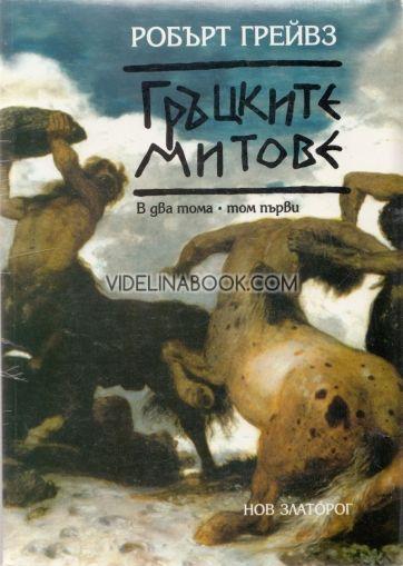 Гръцките митове Т.1-2 / Комплект