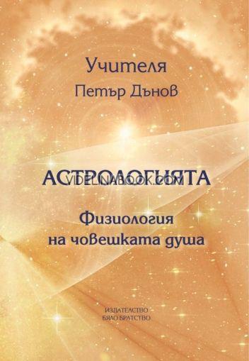 Астрологията – Физиология на човешката душа