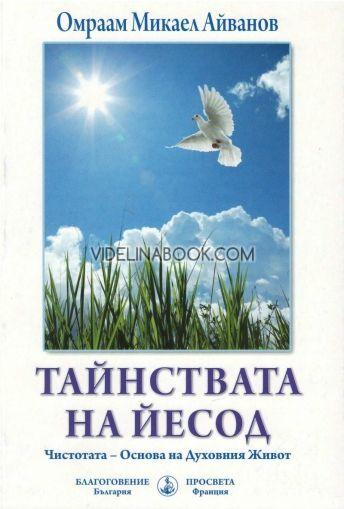 Тайнствата на Йесод. Чистотата – основа на Духовния Живот