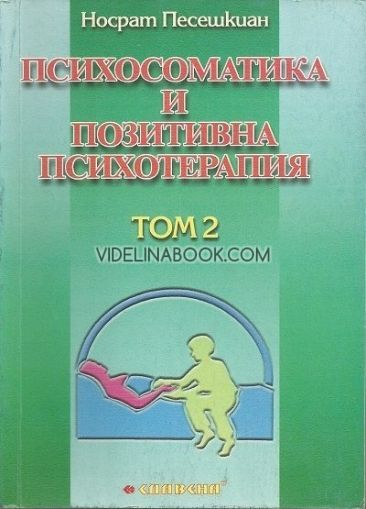 Психосоматика и позитивна психотерапия - Том 2