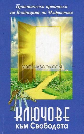 Ключове към свободата, Практически препоръки на Владиците на Мъдростта