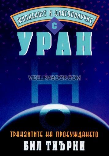 Жизненост и благополучие с Уран: Транзитите на пробуждането