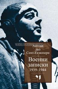 Военни записки 1939-1944