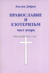 Православие и езотеризъм - ч.2