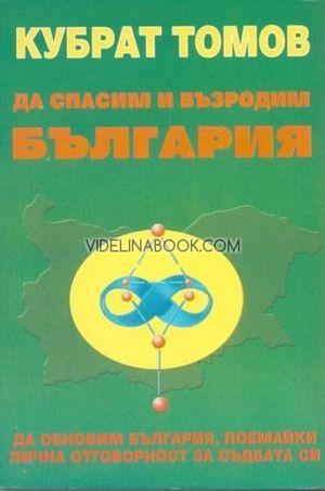 Да спасим и възродим България