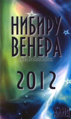 Нибиру Венера 2012