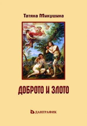 """Доброто и злото (Личен прочит на """"Тайната Доктрина"""" от Е.П.Блаватска)"""
