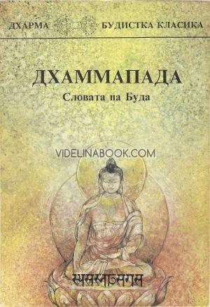 Дхаммапада. Словата на Буда