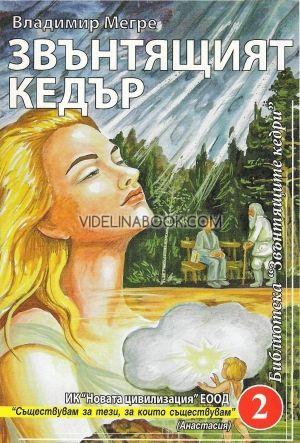Звънтящите кедри на Русия Кн. 2 Звънтящият кедър. Съществувам за тези, за които съществувам
