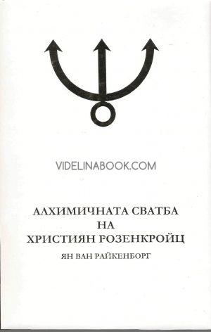 Алхимичната сватба на Християн Розенкройц ч. 1 второ издание