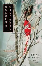 Жената на самурая