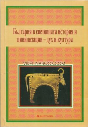 България в световната история и цивилизации - дух и култура