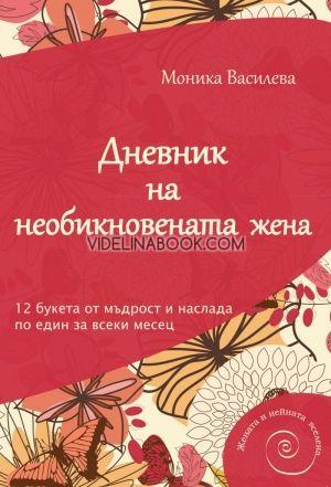Дневник на необикновената жена. 12 букета от мъдрост и наслада по един за всеки месец