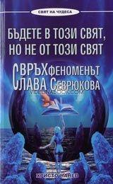 Бъдете в този свят, но не от този свят Свърхфеноменът Слава Севрюкова