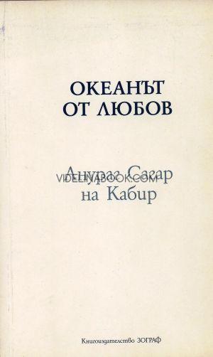 Океанът от любов (Анураг Сагар на Кабир) второ допълнено издание 2005 г.