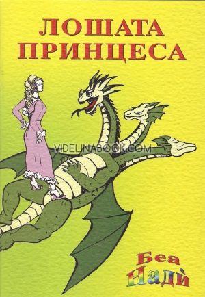 Лошата принцеса