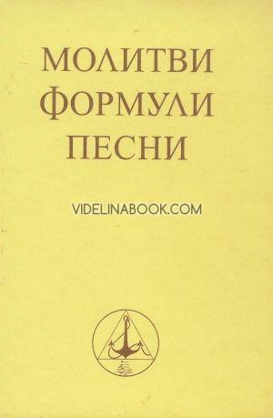Молитви, формули, песни изд. 2012 г.