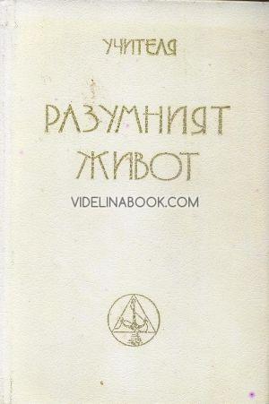 Разумният живот МОК Година III (1923-1924), Том 5, Част 1