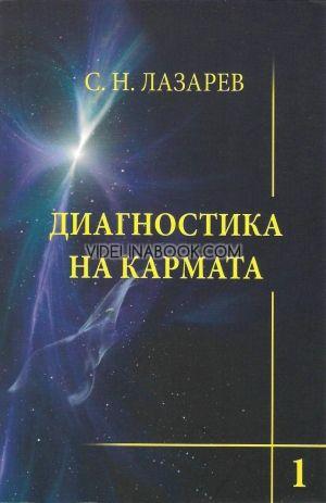 Диагностика на кармата - книга 1. Система на полевата саморегулация