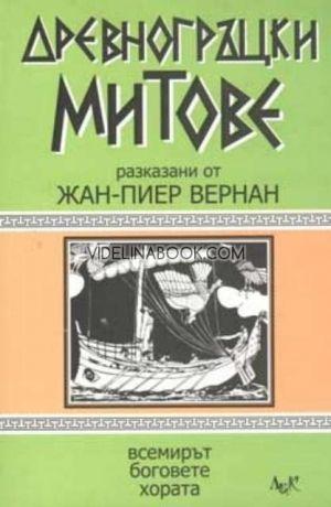 Древногръцки митове разказани от Жан-Пиер Вернан