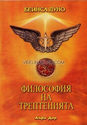 Философия на трептенията МОК година 14 /1934-1935/ том 2
