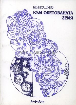 Към Обетованата земя ООК год. ХІХ (1939-1940) том І